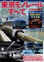 【送料無料選択可!】東京モノレールのすべて 東京モノレール開業50周年記念企画[本/雑誌] / 東...