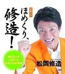 【送料無料選択可!】カレンダー 日めくり ほめくり、修造![本/雑誌] (単行本・ムック) / 松岡修造