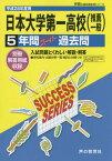 日本大学第一高等学校〈推薦一般〉5年間スーパー過去問 (高校過去問シリーズ 平成28年度用高校受験 T27)[本/雑誌] / 声の教育社