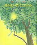 ぼくはいまここにいる (いのちのえほんシリーズ)[本/雑誌] / 佐賀枝夏文/作 成広のり子/絵
