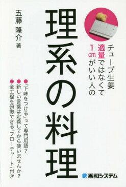 理系の料理 チューブ生姜適量ではなくて1cmがいい人の[本/雑誌] / 五藤隆介/著