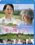 愛を積むひと Blu-ray スペシャル・エディション[Blu-ray] / 邦画