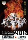 プロ野球侍ジャパン [2016年カレンダー][グッズ] / カレンダー