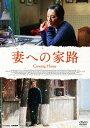 【送料無料選択可!】妻への家路[DVD] / 洋画