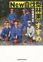 New自伐型林業のすすめ[本/雑誌] / 中嶋健造/編著