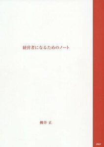 【8月中旬入荷分】 経営者になるためのノート[本/雑誌] / 柳井正/著