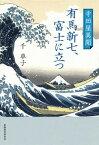 有馬新七、富士に立つ 寺田屋異聞[本/雑誌] / 千草子/著