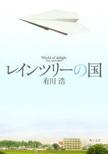 レインツリーの国 (角川文庫)[本/雑誌] (文庫) / 有川浩/〔著〕