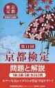 [書籍とのメール便同梱不可]/京都検定問題と解説 第11回[本/雑誌] / 京都