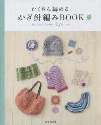 たくさん編めるかぎ針編みBOOK