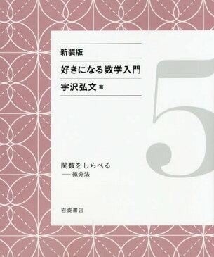 好きになる数学入門 5 新装版[本/雑誌] / 宇沢弘文/著