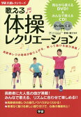 歌える体操レクリエーション みんなで盛り上がれる! 高齢者レクの現場が盛り上がる、歌って動ける曲が満載! (学研介護レクシリーズ)[本/雑誌] / 野崎健介/監修