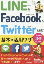LINE & Facebook & Twitter基本&活用ワザ (今すぐ使えるかんたん文庫)…