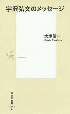 宇沢弘文のメッセージ (集英社新書)[本/雑誌] / 大塚信一/著
