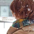 あなたがいてくれて [CD+DVD][CD] / 山崎ゆり