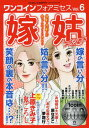 ワンコインフォアミセス Vol.6 〜嫁姑スペシャル〜 2015年10月号[本/雑誌] (雑誌) / 秋田書店