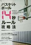 バスケットボール14秒ルール攻略法 (B.B.MOOK)[本/雑誌] / 倉石平/解説