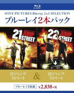 21ジャンプストリート / 22ジャンプストリート[Blu-ray] / 洋画