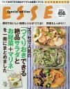CD&DVD NEOWINGで買える「エッセで人気の「つくりおきできる絶品サラダとお総菜+マリネ」を一冊にまとめました (とっておきシリーズ[本/雑誌] / 扶桑社」の画像です。価格は486円になります。