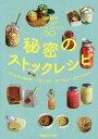 秘密のストックレシピ 作りおきの調味料/ごはんの友/漬けるもの/おやつのもと[本/雑誌] / 白崎裕子/著