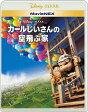 カールじいさんの空飛ぶ家 MovieNEX [Blu-ray+DVD][Blu-ray] / ディズニー