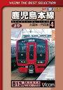鹿児島本線 上り 4久留米〜門司港 [数量限定生産][DVD] / 鉄道