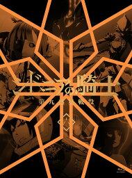 シドニアの騎士 第九惑星戦役 六  (最終巻) / アニメ