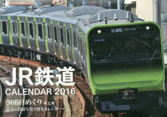366日めくりJR鉄道 カレンダー 2016[本/雑誌] (カレンダー) / オレンジページ