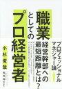 職業としてのプロ経営者 プロフェッショナルマネジャー論[本/雑誌] / 小杉俊哉/著