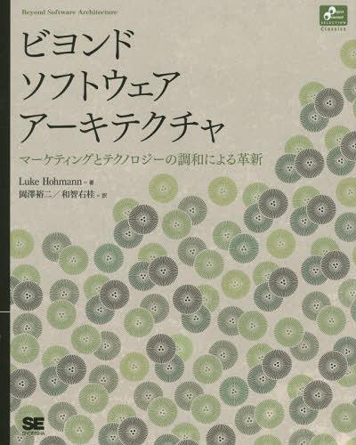 プログラミング, プログラミング入門  :BEYOND SOFTWARE ARCHITECTURE (Object Oriented SELECTION Classics) LukeHohmann