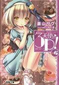 天使の3P(スリーピース)! ×6 (電撃文庫)[本/雑誌] (文庫) / 蒼山サグ/〔著〕