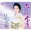 わたしの宝もの/口紅水仙[CD] / 祇亜妃