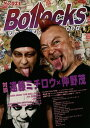Bollocks PUNK ROCK ISSUE No.021 【表紙】 遠藤ミチロウ × 仲野茂[本/雑誌] / シンコーミュージック・エンタテイメント