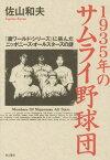1935年のサムライ野球団 「裏ワールド・シリーズ」に挑んだニッポニーズ・オールスターズの謎[本/雑誌] / 佐山和夫/著