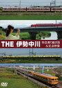 THE 伊勢中川[DVD]