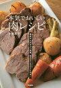 本気でおいしい肉レシピ 腕前が上がるコツ満載。毎日がごちそうになる![本/雑誌] / 大庭英子/著
