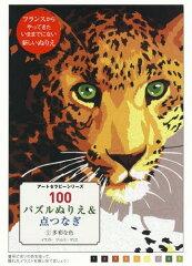 100パズルぬりえ&点つなぎ 2 / 原タイトル:100 NOUVEAU COLORIAGES…