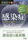 実験医学 Vol.33-No.17(2015増刊)[本/雑誌] / 嘉糠洋陸/編集 忽那賢志/編集