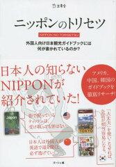 ニッポンのトリセツ 外国人向け日本観光ガイドブックには何が書かれているのか?[本/雑誌] / …