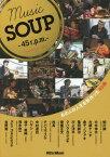Music SOUP-45r.p.m.-〈revolution per man〉 あの人の人生を形作った45曲[本/雑誌] / 鮎川誠/他 大木伸夫/他