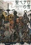 聖ペテロの雪 / 原タイトル:ST.PETRI-SCHNEE[本/雑誌] / レオ・ペルッツ/著 垂野創一郎/訳