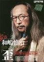 【送料無料選択可!】和嶋慎治 自作エフェクターの書 歪 (SHINKO MUSIC MOOK)[本/雑誌] / 和嶋慎治