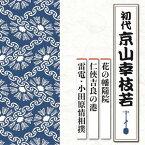花の幡随院/任侠吉良港/雷電・小田原情相撲[CD] / 初代 京山幸枝若
