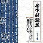 紀伊国屋文左衛門 (紀文の船出)/籠釣瓶百人斬[CD] / 梅中軒鶯童