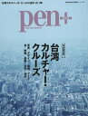 pen+ 台湾カルチャー・クルーズ (メディアハウスムック)[本/雑誌] / CCCメディアハウス