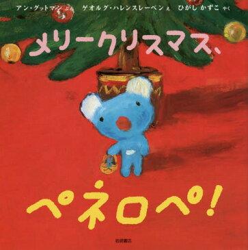 メリークリスマス、ペネロペ! / 原タイトル:Joyeux Noel Penelope! (ペネロペおはなしえほん)[本/雑誌] / アン・グットマン/ぶん ゲオルグ・ハレンスレーベン/え ひがしかずこ/やく