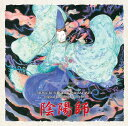 オリジナル・サウンドトラック「陰陽師」コンプリート[CD] / サントラ (音楽: 梅林茂)