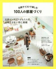 【送料無料選択可!】北欧テイストで楽しむ100人の部屋づくり (NEKO)[本/雑誌] (単行本・ムック...