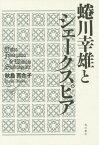 蜷川幸雄とシェークスピア[本/雑誌] / 秋島百合子/著