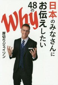 【送料無料選択可!】日本のみなさんにお伝えしたい48のWhy[本/雑誌] / 厚切りジェイソン/著